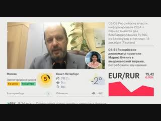 Герман Клименко об ответственности за критику власти в интернете (РБК 13.12.18)