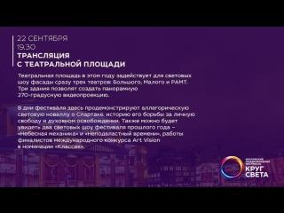 """Московский Международный фестиваль """"Круг света"""". Театральная площадь"""