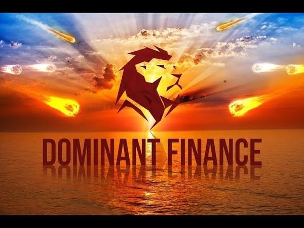 Предстарт КриптоИнвестИмперии Dominant Finance .