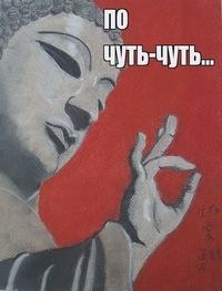 Роман Кунгфу