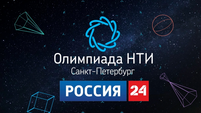 Репортаж телеканала Вести 24 - Старт Олимпиады НТИ в Санкт-Петербурге