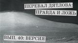 Перевал Дятлова правда и ложь, вып. 40 ВЕРСИЯ