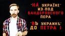 рн8. на/в Украине. Предлог, ударение, происхождение слова