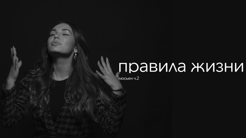 правила жизни Люсьен телеведущая журналист часть 2