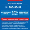 Компьютерный мастер Нижний Новгород