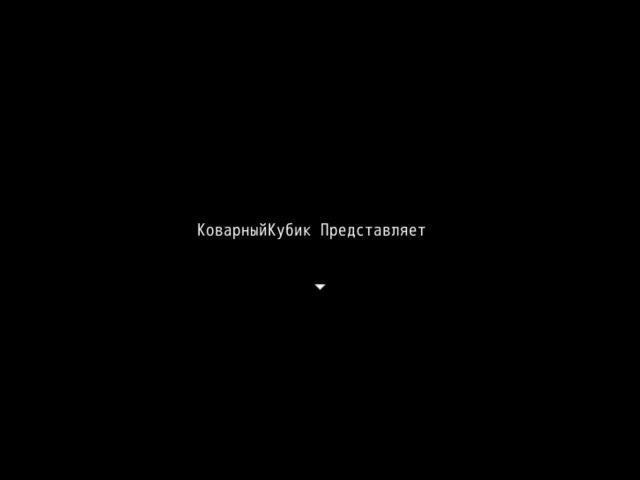 Начальные Титры к игре Невероятные приключения фантома братство очка