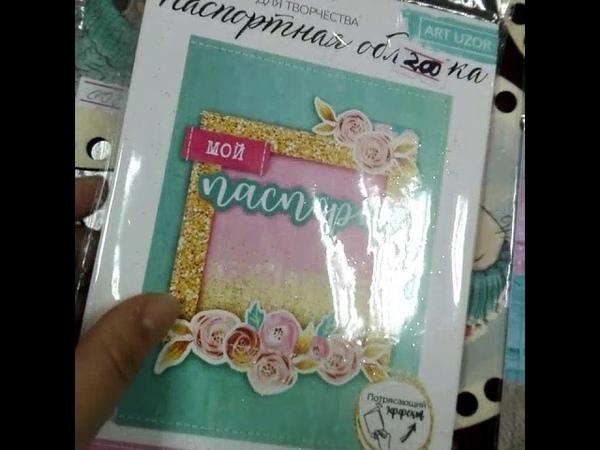 Обложки на паспорт. Новинки ноября в магазине Ониточки 1