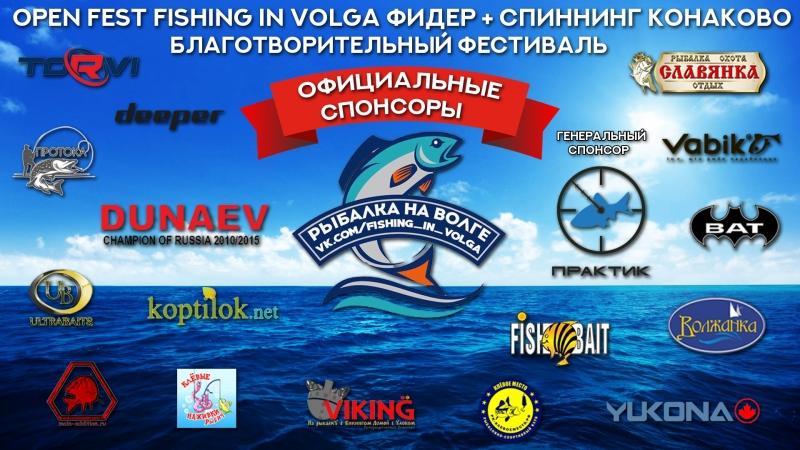 Фестиваль Open Fest Fishing in Volga 2018 Фидер Спиннинг