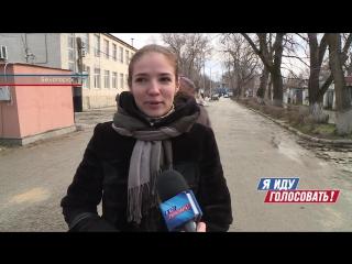 ВЫБОРЫ-2018! Я ИДУ ГОЛОСОВАТЬ! г. БЕЛОГОРСК
