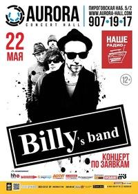22 мая - Billy's Band в Aurora Concert Hall