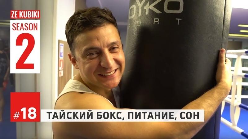 Ze Kubiki 18 - Тайский Бокс, Питание и Сон - Сваты 7 и Слуга Народа 3, Где Дорофеева?