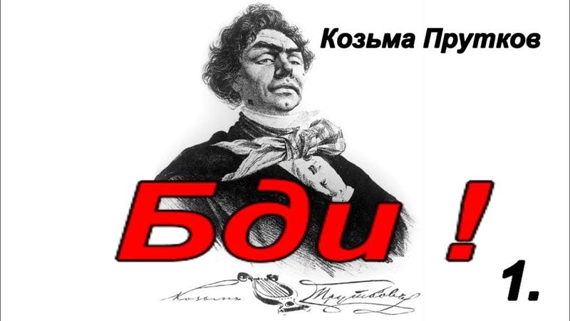 Плоды раздумья Козьма́ Петро́вич Прутко́в часть 1