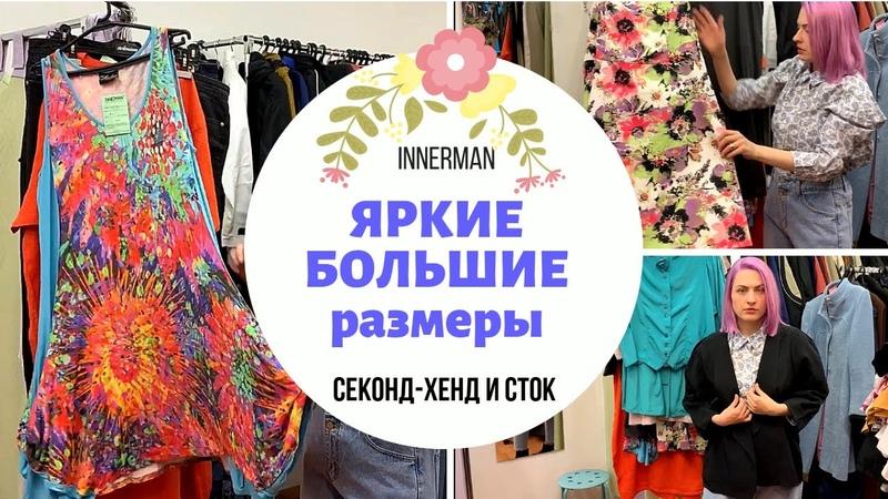 Секонд хенд Innerman. ОБНОВА 18.02.19: Женская одежда БОЛЬШИХ РАЗМЕРОВ L-3XL(46-56), сток, винтаж