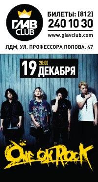 19.12 - One Ok Rock - ГЛАВCLUB С-Петербург