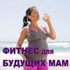 ФИТНЕС ДЛЯ БЕРЕМЕННЫХ в Улан-Удэ