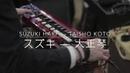 大正琴(たいしょうごと) Sick Suzuki Taisho Koto at guitarbank japanese harp