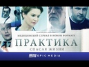 Практика - Серия 10 1080p HD