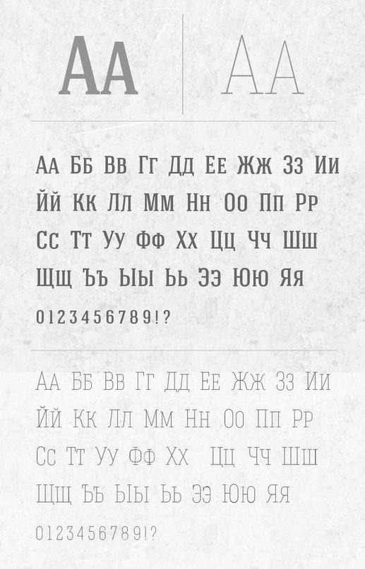 шрифт hagin