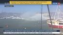 Новости на Россия 24 • Ураган в Новороссийске вторые сутки валит деревья и срывает крыши с домов