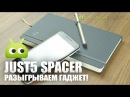 Итоги розыгрыша Just5 Spaсer