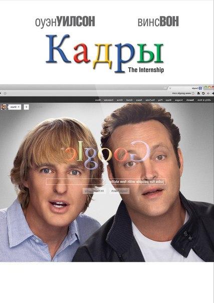 Кадpы (2013)