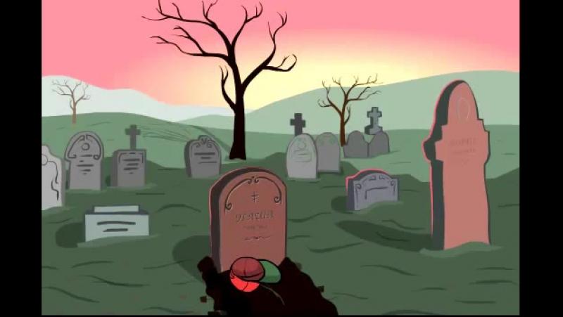 Мультфильм, о том как не стоить жить