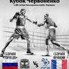 ТОРПЕДО (Москва) - школа бокса, боксерский клуб