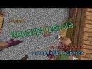 Авиакрушение - 1 серия Minecraft сериал