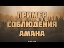 Пример соблюдения амана 07.09.2018 Абу Яхья Крымский