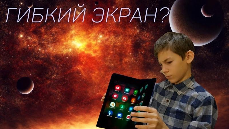 Samsung создали гибкий экран \ возвращение Nexus \ взлом iPhone