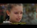 Adı Zehra / Её зовут Зехра 1 фраг к 10-ой серии (русские субтитры)