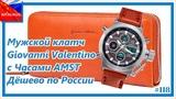 Мужской клатч Giovanni Valentino с часами AMST Купить мужской клатч дёшево по России #118
