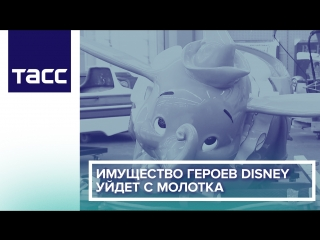 Имущество героев Disney уйдет с молотка