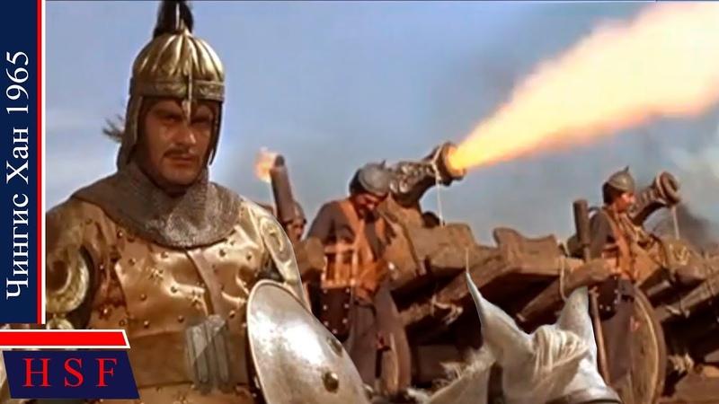 Чингис Хан | Захватывающий исторический, военно приключенческий фильм для всей семьи