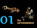 Demons souls прохождение [Rus] - 1 серия
