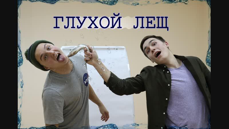 Промо Глухой лещ ССК Орёл57