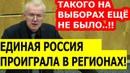 СРOЧНО Депутат ГД Шеин после ВЫБОРОВ выдал ОЧЕРЕДНУЮ правду о ситуации в СТРАНЕ и Единой России