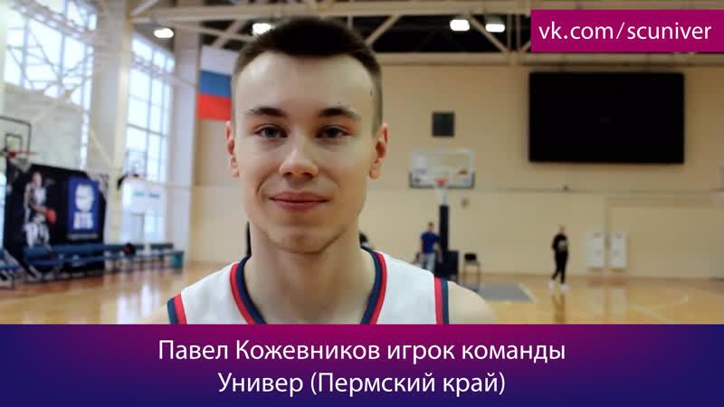 Павел Кожевников БК Универ Пермь