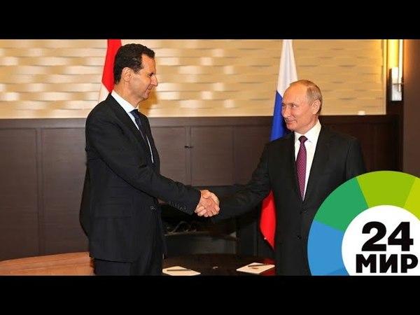 Встреча Путина и Асада Россия продолжит оказывать поддержку Сирии МИР 24