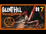 СКАРЛЕТ! ✅ Silent Hill: Homecoming Прохождение #7