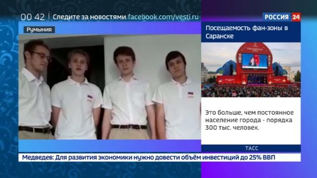 Новости на Россия 24 • Российские школьники привезли с Международной математической олимпиады золотые медали » Freewka.com - Смотреть онлайн в хорощем качестве