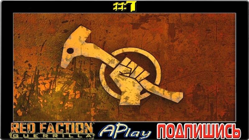 Red Faction™: Guerrilla Re-Mars-tered ► Свободу Марсу! ► Прохождение 1