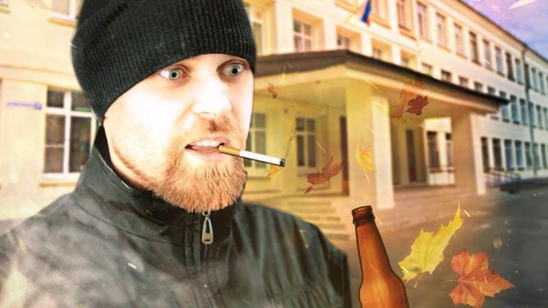 В ШКОЛЕ ты никому не нужен   Учеба это АД (feat. Joly Jem) Жирный feat. Инквизитор Махоун