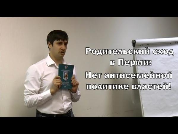 Родительский сход в Перми: Нет антисемейной политике властей!