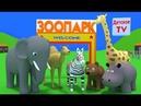 Приключения синей машинки в зоопарке. Кормим разных животных. Учим названия и звуки зверей.