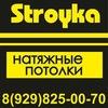 """Натяжные потолки в Геленджике от фирмы """"Stroyka"""""""