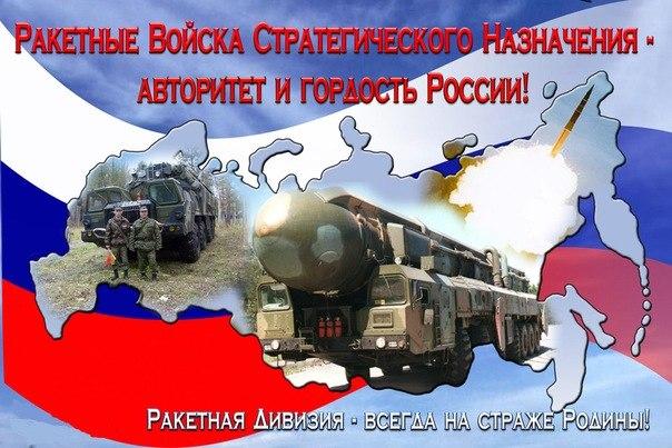 Поздравление с ракетных войск стратегического назначения