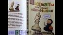 Шахматы для самых маленьких. Авт. И. Сухин, изд. АСТ, Обзор