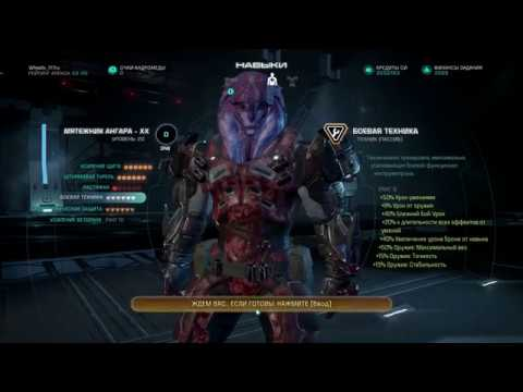 Angara Insurgent SOLO Silver Mass Effect Andromeda Multiplayer