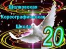 Щёлковская детская хореографическая школа отметила 20-летний Юбилей!